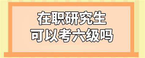 在职研究生可以考英语六级吗