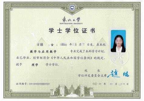 在职研究生毕业证跟学位证