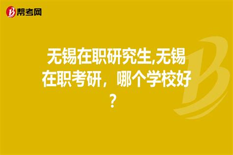 在职研究生考试英语考哪个