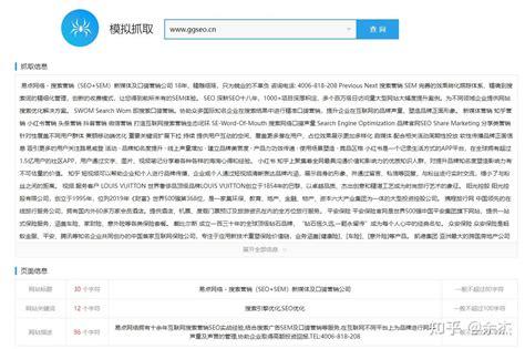 在html代码中如何做seo