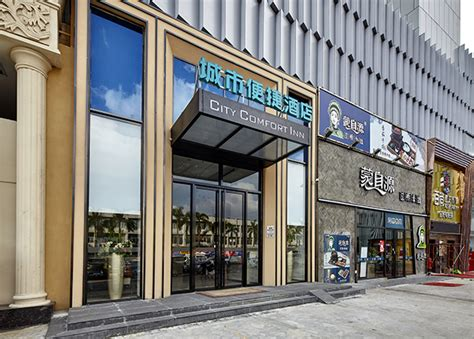 城市便捷酒店官网