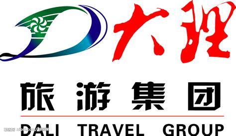 大理旅游集团
