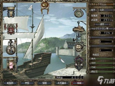 大航海时代4威力加强版下载