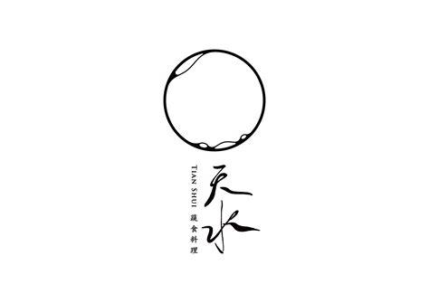 天水logo设计