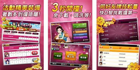 天龙娱乐棋牌手机下载网址