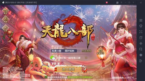 天龙娱乐app下载