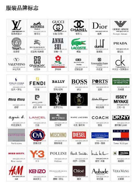 奢侈品牌标志大全中文