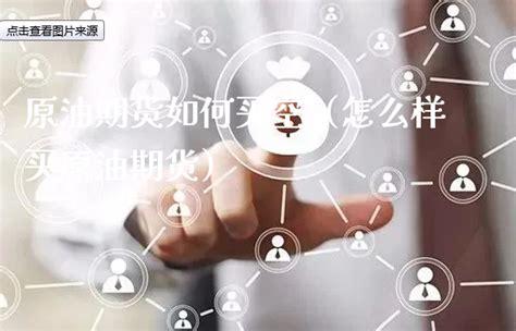 如何买原油期货