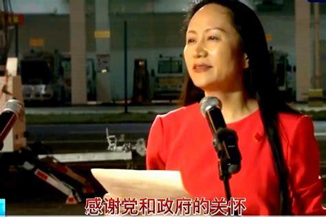 孟晚舟回到深圳讲话