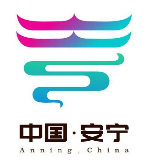 安宁logo设计_logo设计公司