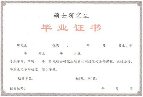 安徽农业大学在职研究生毕业条件