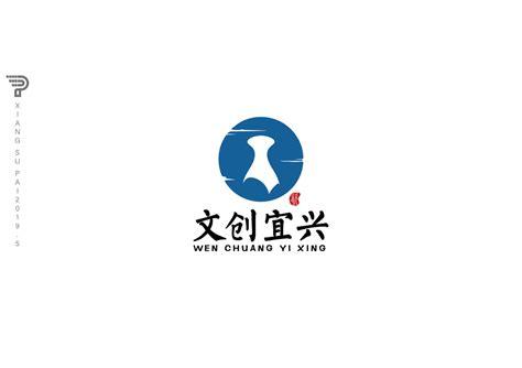 宜兴logo设计_logo设计公司