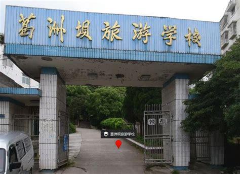 宜昌市葛洲坝旅游学校