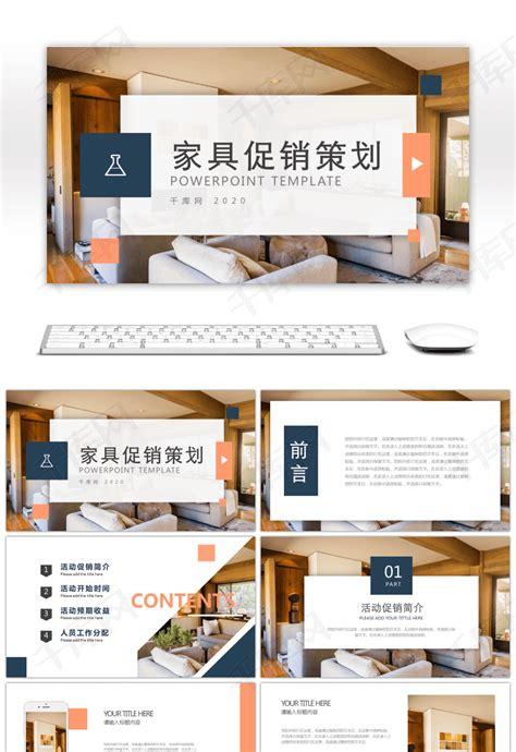 家具营销策划方案