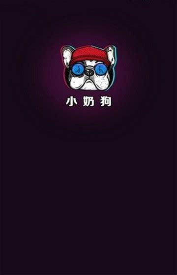小奶狗app官方网站 小奶狗软件安装