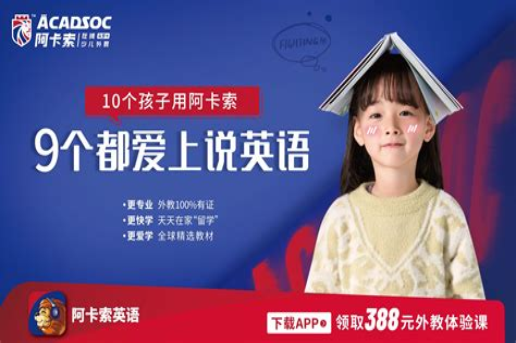 少儿英语培训机构排行榜