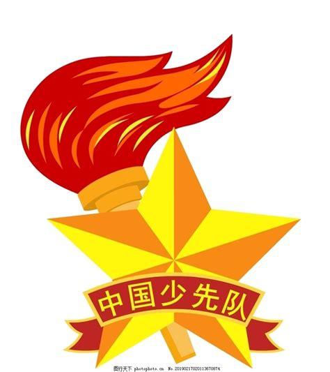 少先队logo设计图片