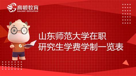 山东师范大学在职研究生收费