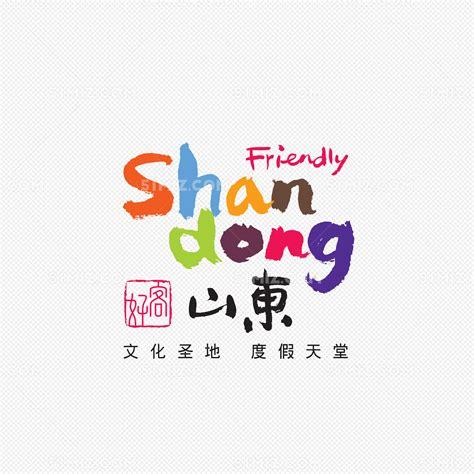 山东logo设计