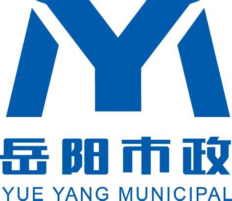 岳阳市市政建设有限公司