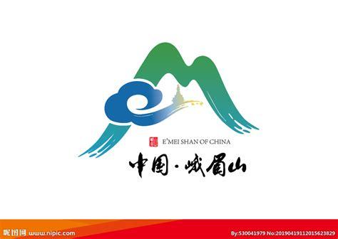 峨眉山logo设计_logo设计公司