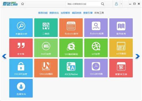 seo排名工具_平鲁区seo整站排名
