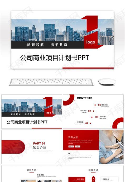 工程公司规划发展计划书