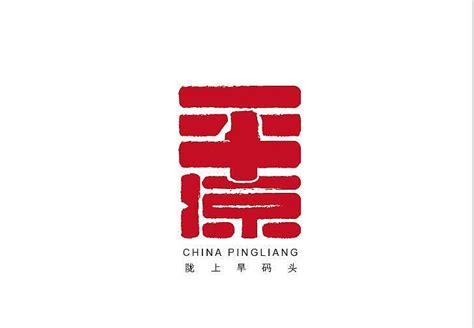 平凉logo设计