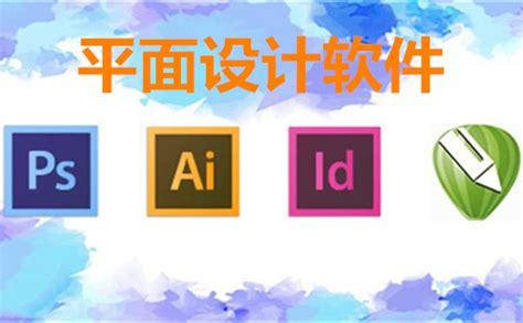 平面设计5大软件