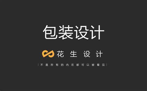广州包装设计公司排名