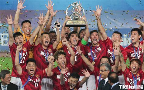 广州恒大夺冠
