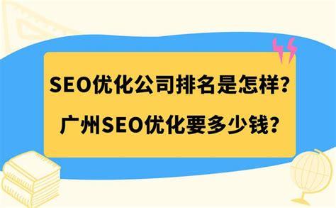 广州seo优化公司