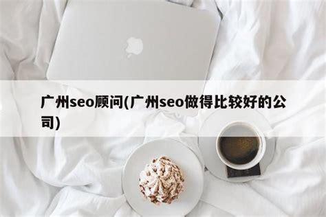 广州seo公司哪家好