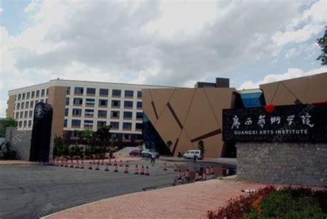广西艺术学院在职研究生网