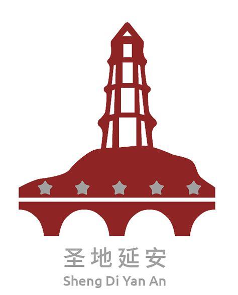 延安logo设计