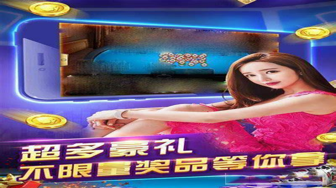 开心娱乐棋牌app下载