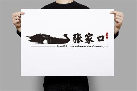 张家口logo设计