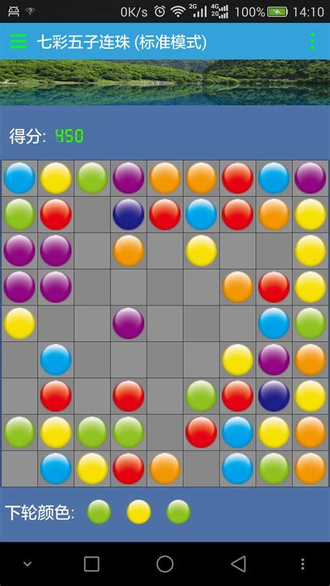 彩色五子连珠游戏