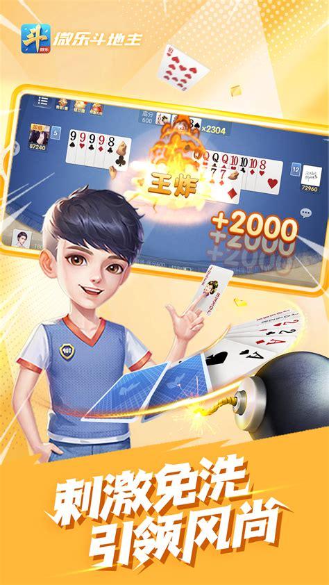 微乐棋牌官网下载