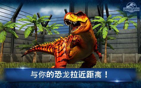 恐龙世纪游戏下载