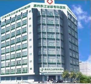 惠州男科专科医院
