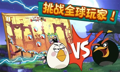 愤怒的小鸟2游戏正版