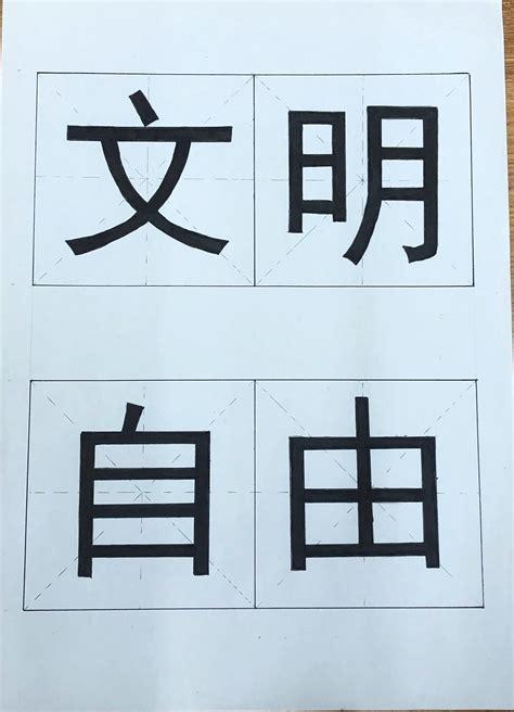 手写黑体字