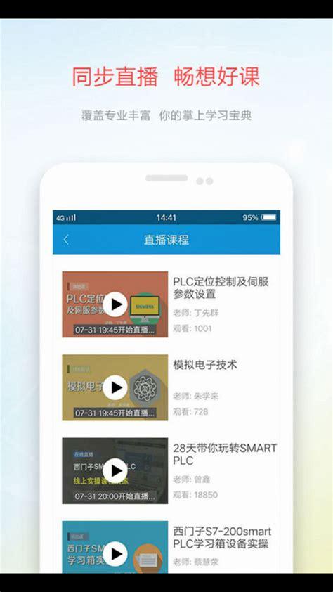 技成培训网官网app