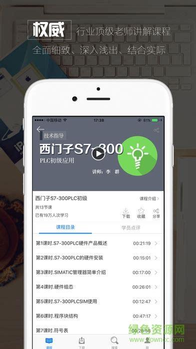 技成培训网app下载