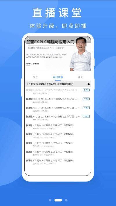 技成培训网app电脑版
