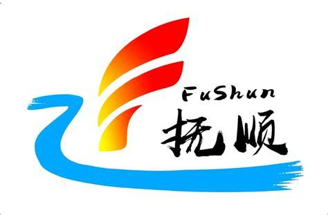 抚顺logo设计
