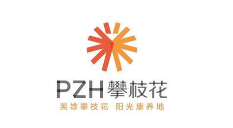 攀枝花logo设计