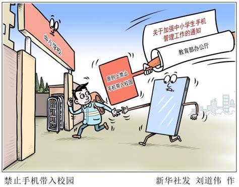 教育部禁止用手机布置作业