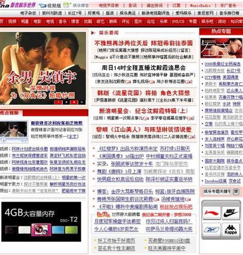 新浪娱乐新闻网首页